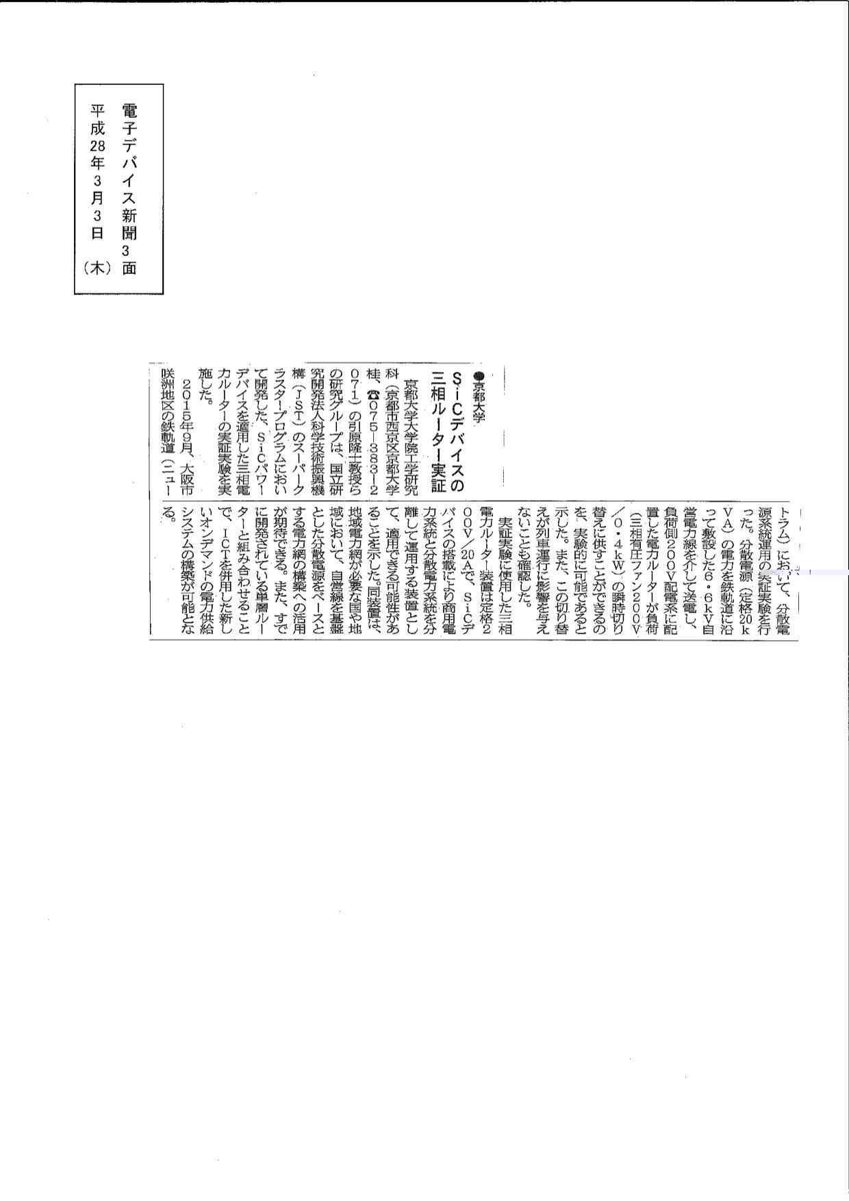 電子デバイス新聞20160303.jpg