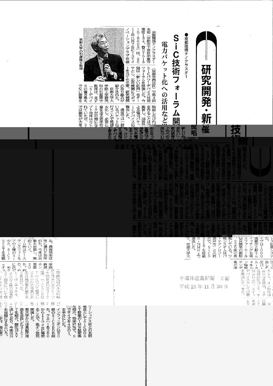 半導体20111130.jpg
